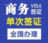 哈萨克斯坦商务签证[全国办理]