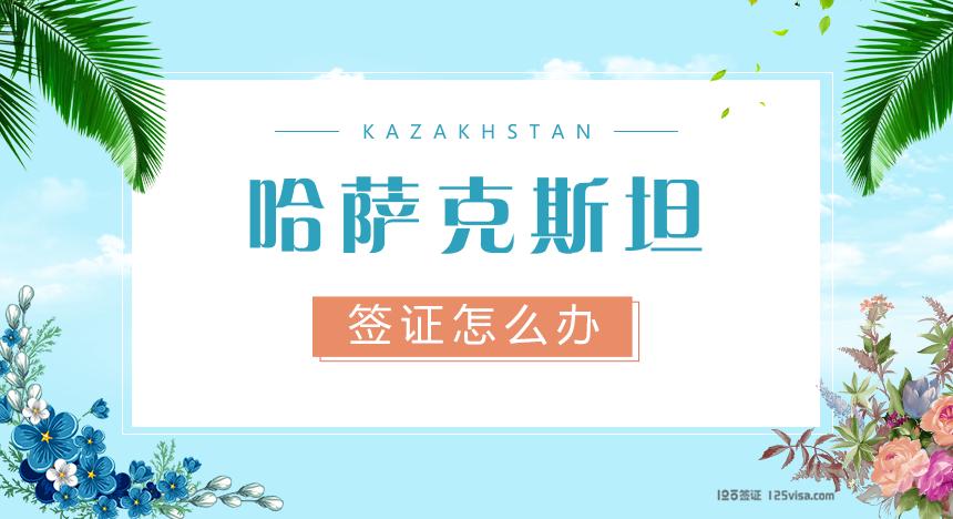 哈萨克斯坦签证办理流程